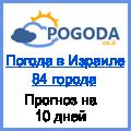 Pogoda.co.il - погода в израиле